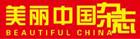 美麗中國.jpg